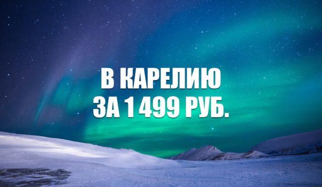 Авиабилеты Победы в Карелию за 1499 руб.