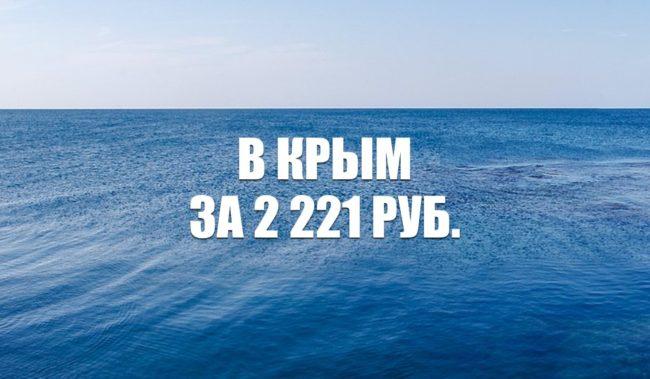 Авиабилеты Nordwind в Крым за 2221 руб. на февраль 2021