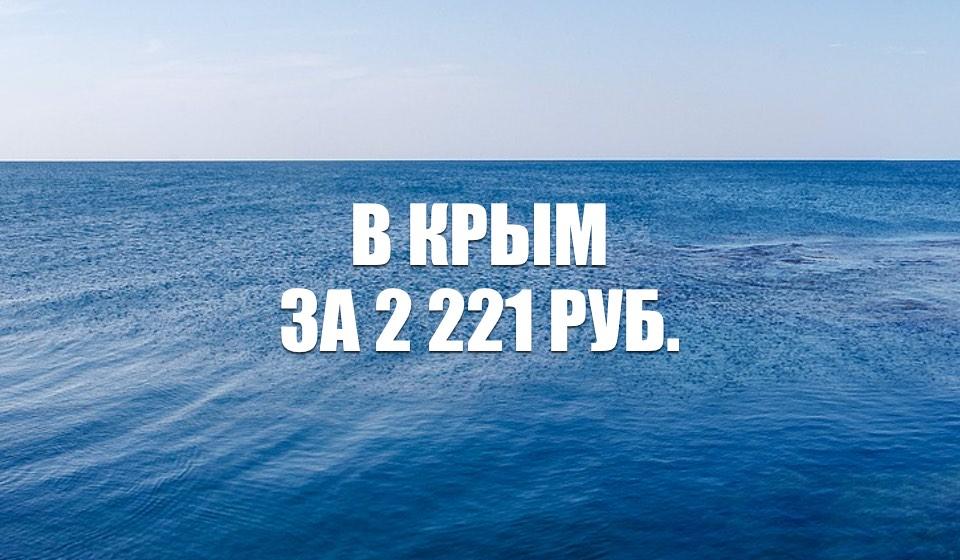 Акция Nordwind Москва – Симферополь за 2 221 руб. на февраль 2021