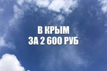 Авиабилеты S7 Airlines в Крым за 2600 руб.