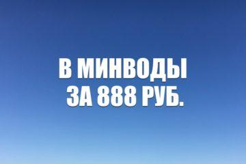 Авиабилеты «Азимута» Ростов-на-Дону – Минеральные Воды за 888 руб.