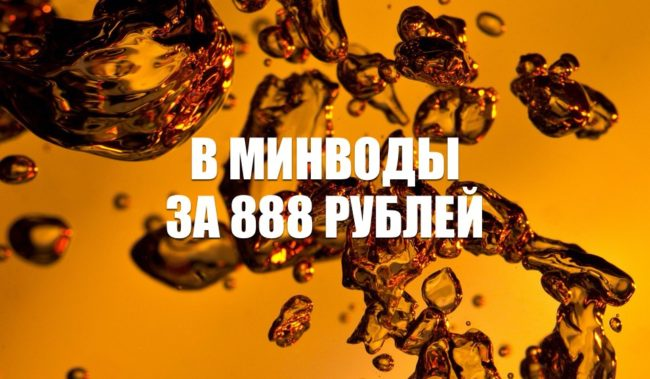 Авиабилеты Азимута в Минеральные Воды за 888 рублей