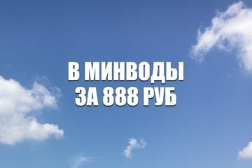 Авиабилеты «Азимута» в МинВоды за 888 руб. на июнь 2021