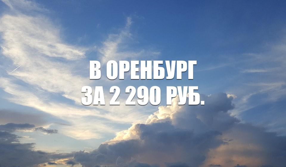 Акция Smartavia Москва – Оренбург за 2 290 руб. на январь-март 2021