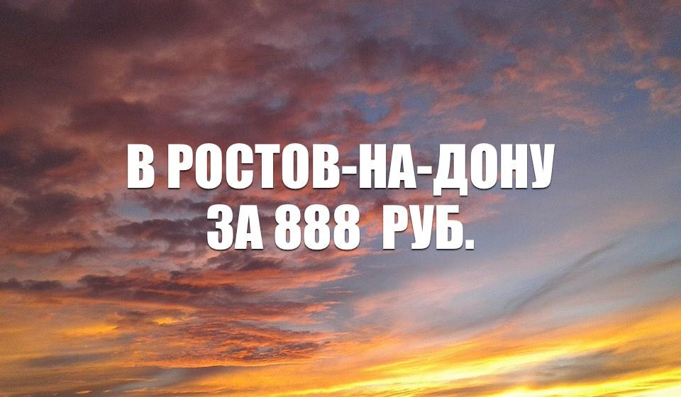 Акция «Азимута» на билеты в Ростов-на-Дону за 888 руб. на март-апрель 2021