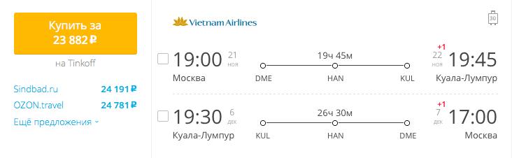 Пример бронирования авиабилетов Москва – Куала-Лумпур 23882 рублей