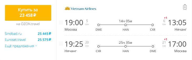 Пример бронирования авиабилетов Москва – Нячанг за 23458 рублей
