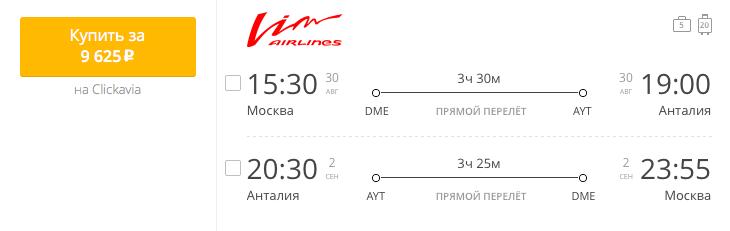Пример бронирования авиабилетов Москва – Анталия за 9625 рублей
