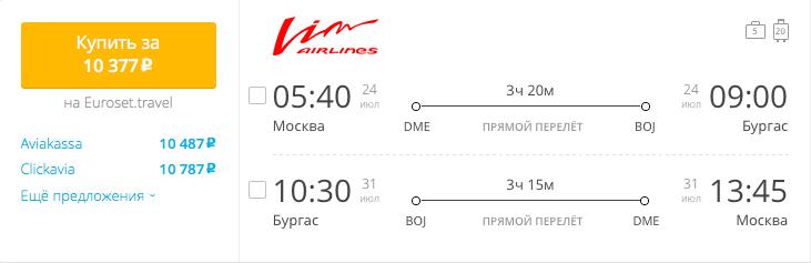 Пример бронирования авиабилетов Москва – Бургас за 10377 рублей