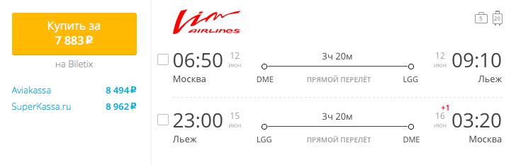 Пример бронирования авиабилетов Москва – Льеж за 7883 рублей
