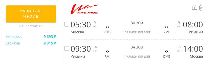 Пример бронирования авиабилетов Москва – Римини за 9627 рублей