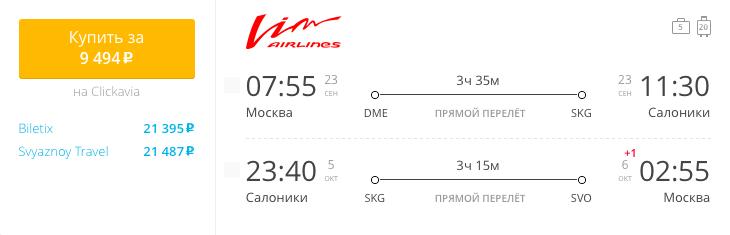 Пример бронирования авиабилетов Москва – Салоники за 9494 рублей