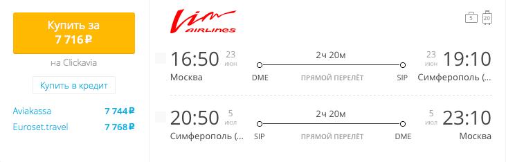 Пример бронирования авиабилетов Москва – Симферополь за 7716 руб