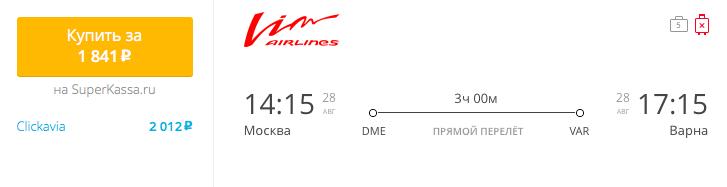 Пример бронирования авиабилета Москва – Варна за 1841 рубль