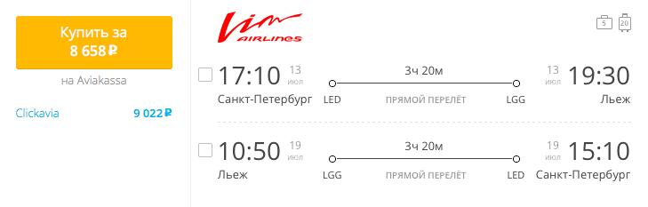 Пример бронирования авиабилетов Санкт-Петербург – Льеж за 8658  рублей