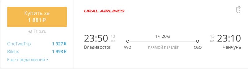 Пример бронирования авиабилетов Владивосток – Чанчунь за 1 881 рублей