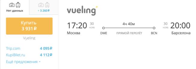 Пример бронирования авиабилетов Москва – Барселона за 3 931 рублей