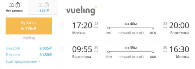 Пример бронирования авиабилетов Москва – Барселона за 6 776 рублей