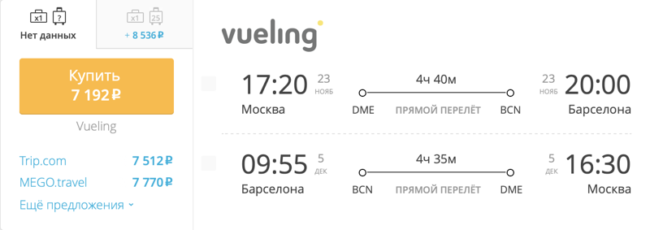 Пример бронирования авиабилетов Москва – Барселона за 7 192 рублей
