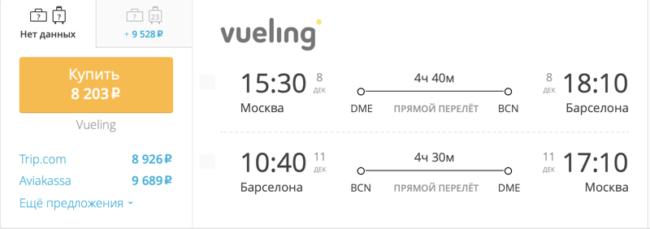 Пример бронирования авиабилетов Москва – Барселона за 8 203 рублей