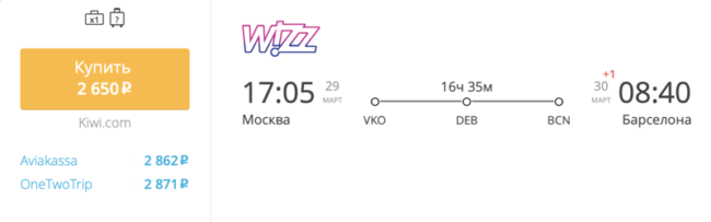 Бронирование авиабилетов Москва – Барселона за 2 650 рублей