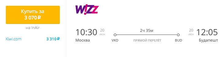 Пример бронирования авиабилета Москва – Будапешт за 3070 рублей