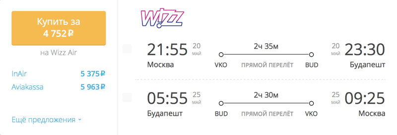 Пример бронирования авиабилетов Москва – Будапешт за 4 752 рублей