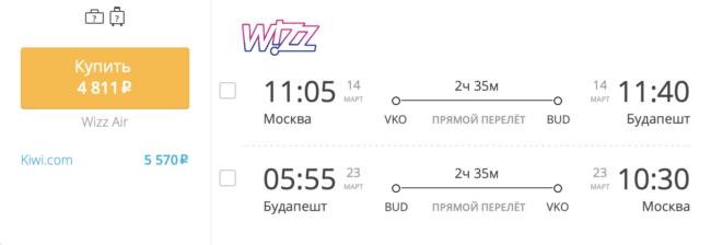 Пример бронирования авиабилетов Москва – Будапешт за 4 811 рублей