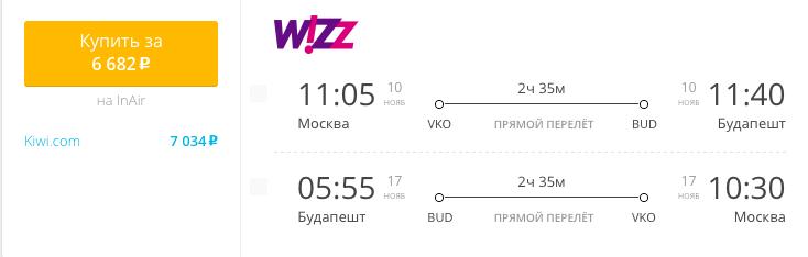 Пример бронирования авиабилетов Москва – Будапешт за 6682 рублей