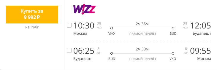 Пример бронирования авиабилетов Москва – Будапешт за 9992 рублей