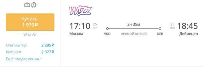 Пример бронирования авиабилетов Москва – Дебрецен за 1 970 рублей