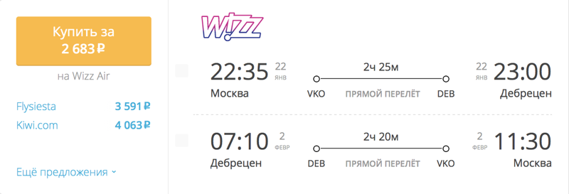 Пример бронирования авиабилетов Москва – Дебрецен за 2 683 рублей