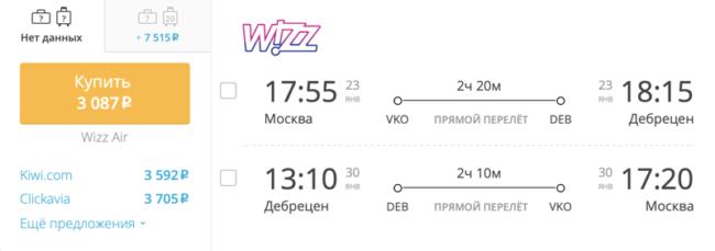Пример бронирования авиабилетов Москва – Дебрецен за 3 087 рублей