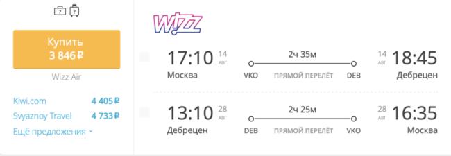 Пример бронирования авиабилетов Москва – Дебрецен за 3 846 рублей