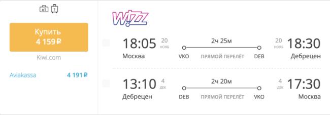 Пример бронирования авиабилетов Москва – Дебрецен за 4 159 рубле