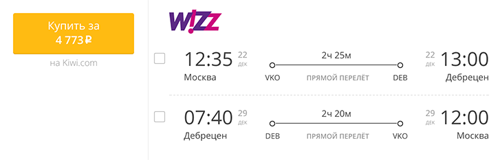 Пример бронирования авиабилетов Москва – Дебрецен за 4773 рублей