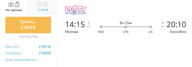 Пример бронирования авиабилетов Москва – Лиссабон за 2 974 рублей