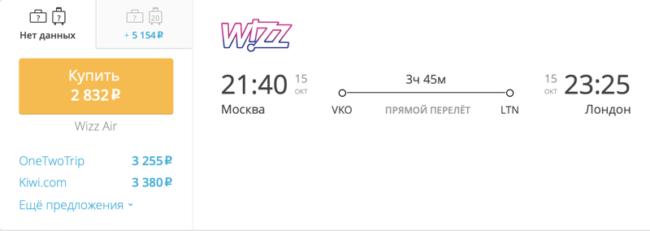 Пример бронирования авиабилетов Москва – Лондон за 2 832 рублей