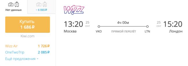 Бронирование авиабилетов Москва – Лондон за 1 686 рублей