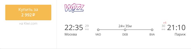 Пример бронирования авиабилетов Москва – Париж за 2 992 рублей