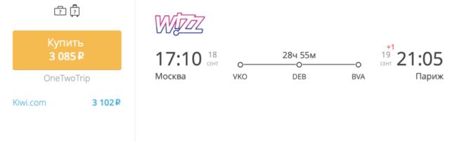 Пример бронирования авиабилетов Москва – Париж за 3 085 рублей