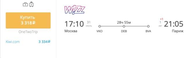 Пример бронирования авиабилетов Москва – Париж за 3 318 рублей