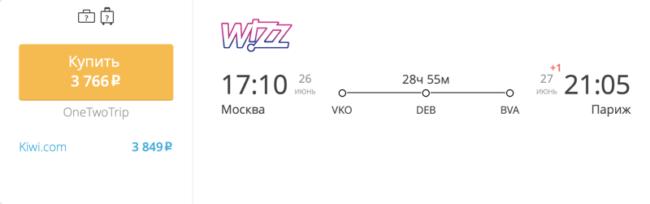 Пример бронирования авиабилетов Москва – Париж за 3 766 рублей