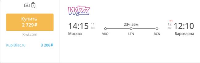 Пример бронирования авиабилетов Москва – Барселона за 2 792 рублей