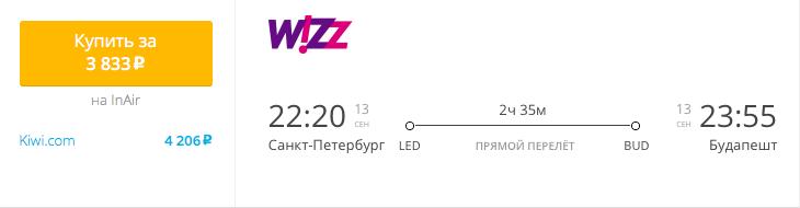 Пример бронирования авиабилета Санкт-Петербург – Будапешт за 3833 рублей