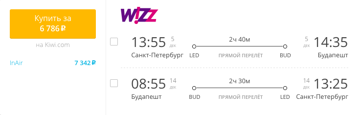 Пример бронирования авиабилета Санкт-Петербург – Будапешт за 6786 рублей