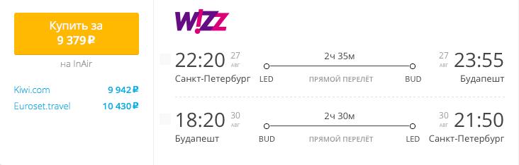 Пример бронирования авиабилета Санкт-Петербург – Будапешт за 9379 рублей