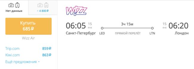 Пример бронирования авиабилетов Санкт-Петербург – Лондон за 685 рублей