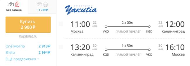 Бронирование авиабилетов Москва – Калининград за 2 900 рублей