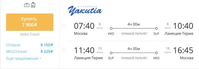 Пример бронирования авиабилетов Москва – Ламеция-Терме за 7 900 рублей